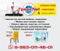 Клининговая компания Соликамск Грязи.Net